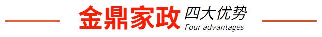 西安高新保洁公司4大优势